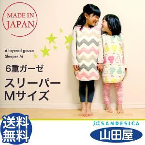 サンデシカ 6重ガーゼ スリーパー Mサイズ 日本製 sleeper 送料無料|bb-yamadaya