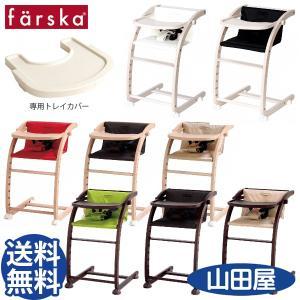 """専用トレイカバー付2点セット!  ファルスカのコンセプト、「日本の暮らしに""""しっくりくる""""新しい育児..."""