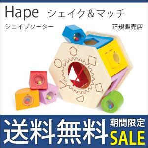 おもちゃ ハペ シェイク アンド マッチ シェイプソーター 木製 パズル E0407 Hape|bb-yamadaya