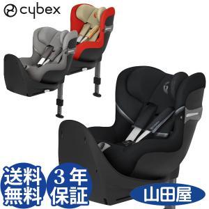 チャイルドシート 新生児 ISOFIX サイベックス シローナ S i-Size エス アイサイズ cybex Sirona 送料無料 予約8月下旬|bb-yamadaya