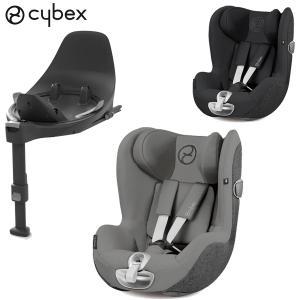 チャイルドシート 新生児 ISOFIX サイベックス シローナ Z i-Size cybex Sirona ベースZ 2点セット 送料無料|bb-yamadaya