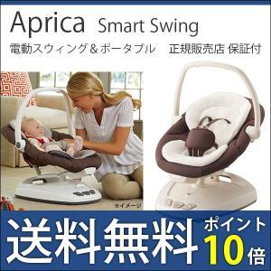 アップリカ スマートスウィング 電動 ポータブル Smart Swing|bb-yamadaya
