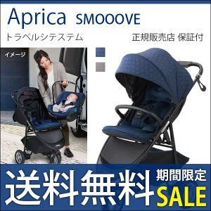 ベビーカー バギー 新生児 A型 アップリカ 3輪 スムーヴ トラベルシテステム 5WAY SMOOOVE Travel System|bb-yamadaya