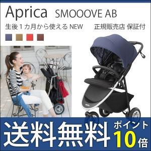 ベビーカー バギー アップリカ A型 3輪 スムーヴ SMOOOVE AB 6000円相当の特典付