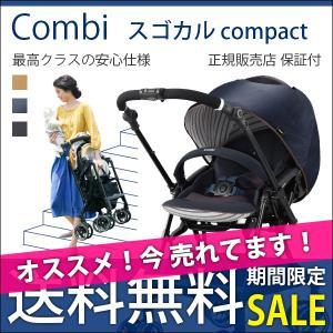 ベビーカー バギー 新生児 A型 コンビ スゴカル コンパクトエッグショック HH オート4キャス SOGOCAL compact