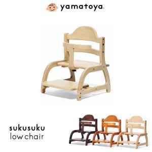 ベビーチェア キッズチェア 大和屋 すくすく ローチェア 木製 椅子 子供用 sukusuku lowchair yamatoya 送料無料 bb-yamadaya