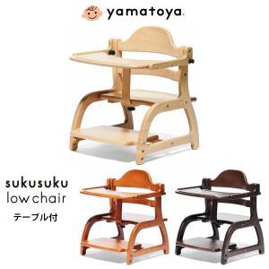 ベビーチェア キッズチェア 大和屋 すくすく ローチェア テーブル付 2点セット 木製 椅子 子供用 sukusuku yamatoya 【予約 NA 10月末】|bb-yamadaya