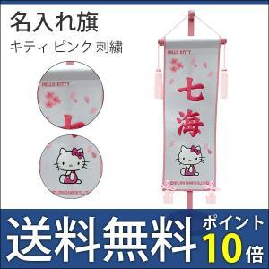 名入れ旗 タペストリー 名前入り 名前旗 台付 ハローキティ ピンク刺繍 タルミ|bb-yamadaya