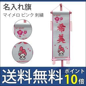 名入れ旗 タペストリー 名前入り 名前旗 台付 マイメロディ ピンク刺繍 タルミ|bb-yamadaya