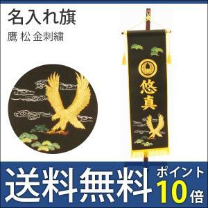 名入れ旗 タペストリー 名前旗 台付 刺繍 フェルト 鷹 大 黒 金刺繍 タルミ bb-yamadaya