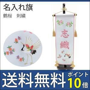 名入れ旗 タペストリー 名前入り 名前旗 台付 白 桃色 刺繍 鶴桜 タルミ|bb-yamadaya
