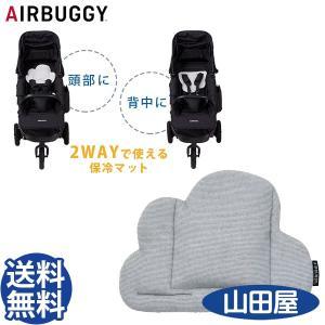 エアバギー オリジナル テクノファイン 2wayクールマット ベビーカー ヘッドサポート 保冷 他社ベビーカー可能 AIRBUGGY 送料無料|bb-yamadaya