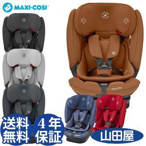 チャイルドシート ジュニアシート マキシコシ タイタンプロ 1歳から 児童用 isofix シートベルト 固定 Titan Pro 送料無料|bb-yamadaya