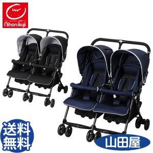 ベビーカー バギー 新生児 A型 日本育児 ツインハート 2人乗り 小型 軽量 横型 nihonikuji twinheart 送料無料|bb-yamadaya