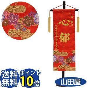名入れ旗 タペストリー 名前入り 名前旗 台付 金襴 桜 金刺繍 特中 山本|bb-yamadaya