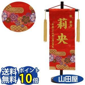 名入れ旗 タペストリー 名前入り 名前旗 台付 金襴赤 金刺繍 小 山本|bb-yamadaya