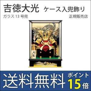 吉徳大光 五月人形 兜飾り ケース飾り ガラス 初節句 537-110 飛龍 透かし彫り 家紋入り|bb-yamadaya