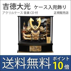 吉徳大光 五月人形 兜飾り ケース飾り アクリル 音楽CD付 初節句 537-817|bb-yamadaya