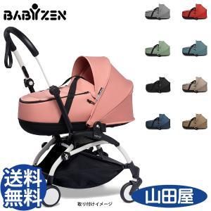 ベビーカー バギー 新生児 ヨーヨー バシネット ベビーゼン YOYO BABYZEN 送料無料|bb-yamadaya