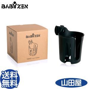 ベビーカー バギー ベビーゼン YOYO専用カップホルダー 送料無料|bb-yamadaya