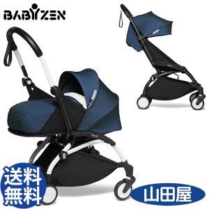 ベビーカー A型 B型 バギー 新生児 ベビーゼン YOYO2 0+6+ ヨーヨー2 エールフランス 3つ折り 機内持込 送料無料|bb-yamadaya