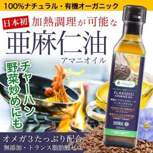 亜麻仁油 フラックスシードオイル 有機JAS オーガニック 未精製 コールドプレス カナダ産 無添加...