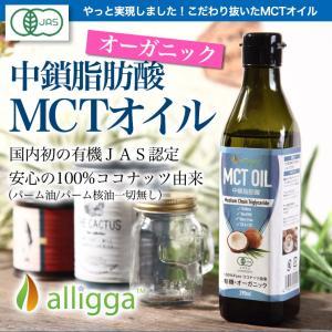 MCTオイル オーガニック 有機JAS 中鎖脂肪酸 100%ココナッツ由来 クセなくすっきり 無味無...