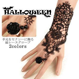 手袋 グローブ 指輪 ブレスレット 装飾品 バラ 総レース アクセサリー ハロウィン パーティー bbdirect