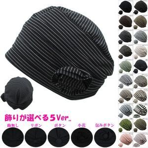 薄手 ニットキャップ 帽子 医療用帽子 サマーニット レディースキャップ ニット帽 婦人帽 医療帽 ルームキャップ ヘアキャップ 春 夏 bbdirect