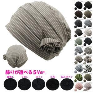 薄手 ニット帽 帽子 医療用帽子 サマーニット レディースキャップ ニットキャップ 婦人帽 医療帽 ルームキャップ ヘアキャップ 春 夏|bbdirect