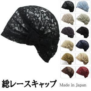 帽子 レースキャップ 婦人帽 医療用帽子 レディース帽子 サマーニット ルームキャップ ヘアキャップ 医療帽 CAP 1001|bbdirect