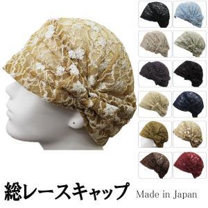 レースキャップ 帽子 婦人帽 医療用帽子 レディース帽子 サマーニット ルームキャップ ヘアキャップ 医療帽 CAP 1001|bbdirect