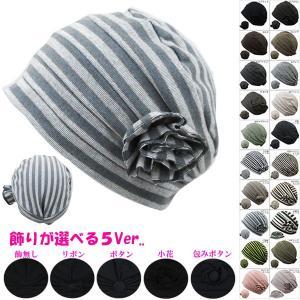 ニット帽 薄手 帽子 医療用帽子 サマーニット レディースキャップ ニットキャップ 婦人帽 医療帽 ルームキャップ ヘアキャップ 春 夏|bbdirect