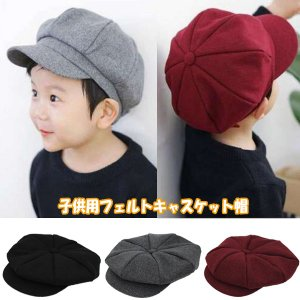 キッズ キャスケット 帽子 フェルト帽 無地 子供用 キャスケット帽 厚手 ハンチング キャップ 秋 冬 CAP 1322|bbdirect