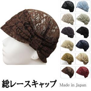 帽子 レースキャップ ニットキャップ 婦人帽 医療用帽子 レディース帽子 サマーニット ルームキャップ ヘアキャップ 医療帽 CAP 1001|bbdirect