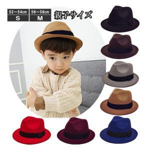子ども用 中折れフェルトハット キッズハット S M 中折れハット 無地 帽子 中折れ フェルト帽 メンズ レディース 親子帽子 FELT HAT 3020|bbdirect