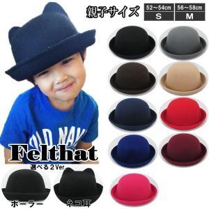 ボーラーハット 帽子 フェルトハット 猫耳 ネコ耳 キッズハット メンズ レディース 子供用 フェルト帽 親子帽子 S M HAT 324|bbdirect