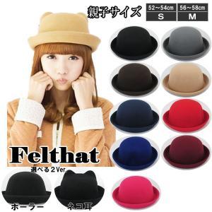 帽子 ボーラーハット フェルトハット 猫耳 ネコ耳 キッズハット メンズ レディース 子供用 フェルト帽 親子帽子 S M HAT 324|bbdirect