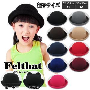 子供用 ボーラーハット 帽子 キッズハット フェルトハット 猫耳 ネコ耳 メンズ レディース フェルト帽 親子帽子 S M HAT 324|bbdirect