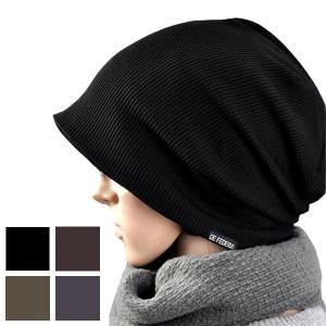 大きいサイズ ニット帽 リバーシブル ワッフル 帽子 無地 ニットキャップ ニットワッチ メンズ レディース CAP 4171 bbdirect