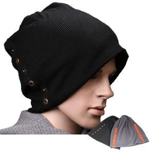 大きいサイズ ニット帽 スナップボタン付 リバーシブル ワッフル 帽子 無地 ニットキャップ ニットワッチ メンズ レディース CAP 4172 bbdirect