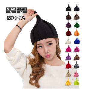 ニット帽 とんがり帽子 S M 無地 ニットキャップ 親子ペア メンズ レディース 子ども用 キッズ 帽子 秋 冬 CAP 4901|bbdirect