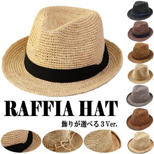 ラフィア 帽子 中折れ 麦わら帽子 ラフィア帽 ラフィアハット 中折れハット ストローハット リボン ひも UVカット メンズ レディース 春 夏 RAFFIA HAT 6610|bbdirect