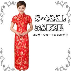 チャイナドレス 鳳凰 花 ロングドレス 大きいサイズ|bbdirect