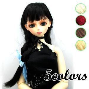 ドールウィッグ 三つ編み おさげ  SD・DD・オビツ60対応 Doll Wig|bbdirect