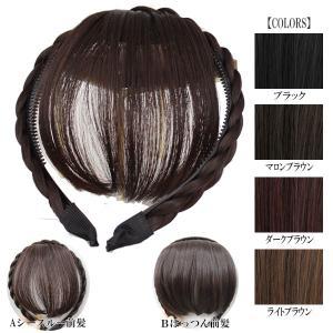 カチューシャ付 前髪ウィッグ エクステ 三つ編みカチューシャ ヘアバング シースルーバング ぱっつん前髪 ウイッグ エクステンション 付け毛 つけ毛 MG 004|bbdirect
