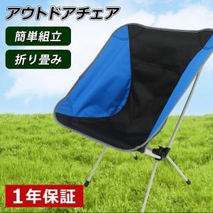 アウトドアチェア コンパクト 折りたたみ ポータブル 持ち運び 軽量 アウトドア レジャーチェア 椅子 送料無料 簡単組み立て |bbest