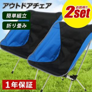 アウトドア チェア お得な2個セット コンパクト 折りたたみ ポータブル 持ち運び 軽量  レジャー 椅子|bbest