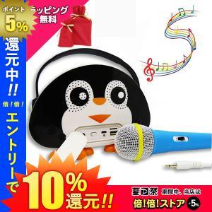 子供用 カラオケマシン 小型 軽量 Bluetooth 高性能スピーカー 無料ラッピング対応 ペンギン|bbest