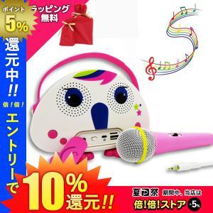 カラオケ  子供用 小型 軽量 Bluetooth  無料ラッピング対応